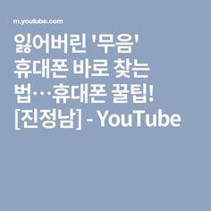 잃어버린 '무음' 휴대폰 바로 찾는 법…휴대폰 꿀팁! [진정남] - YouTube Inverted Bob, Life Hacks, Survival, Knowledge, Tips, Youtube, Consciousness, Stacked Bob Haircuts, Lifehacks
