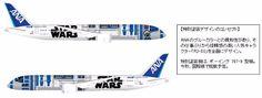 「STAR WARSプロジェクト」「R2-D2」特別塗装機はボーイング787-9型で、国際線として就航予定。