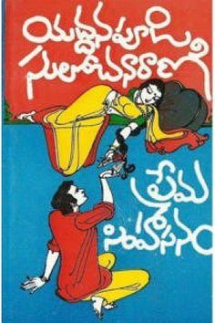 Prema Simhasanam (ప్రేమ సింహాసనం) by Yaddanapudi Sulochana Rani  (యద్దనపూడి సులోచనారాణి) - Telugu Book Novel (తెలుగు పుస్తకం నవల) - Anandbooks.com
