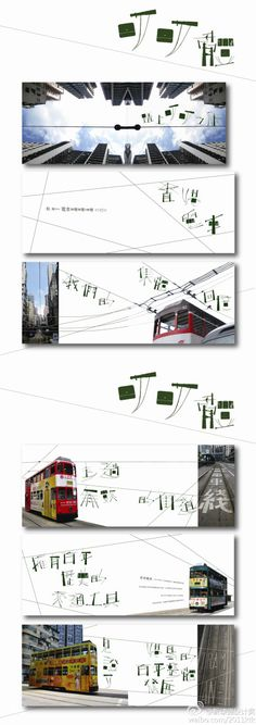 A design student from Hong Kong's awarded work on tram in HK. Her name is Wong Wei kei (phonetic only)