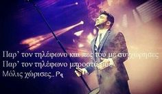 Greek Quotes, Song Quotes, Just Love, Lyrics, Singer, Humor, Sayings, Concert, Movies