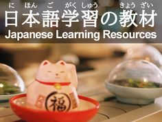 Japanese language learning resources - textbooks, dictionaries, idiomatic expressions, handwriting practice, etc.