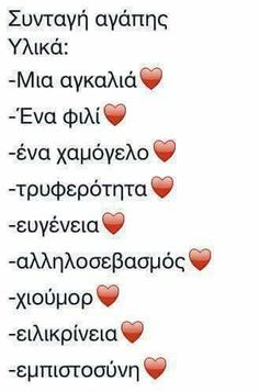 Life Code, Greek Quotes, Beautiful Love, True Words, Love Is All, Love Story, Love Quotes, Letters, Messages