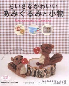 ちいさなかわいいあみぐるみと小物 (レディブティックシリーズ no. 2761) , http://www.amazon.co.jp/dp/4834727610/ref=cm_sw_r_pi_dp_46zSrb0RTN3M1