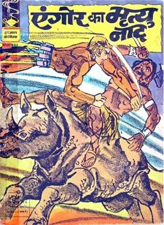 Free Download and Read Online Angor Ka Mrityu Naad Flash Gordon Hindi Comics Pdf. Visit Indrajal Hindi Comic Series pdf at Comixtream.com #Comixtream #HindiComics #IndrajalComics #IndrajalHindiComics#Comics #FreedownloadComics #FreeDownloadHindiComics #VintageComics #VintageHindiComics #ActionComics #ActionHindiComics #FlashGordonComics #FlashGordonHindiComics Indrajal Comics, Hindi Comics, Flash Gordon, Vintage Comics, Comic Covers, Reading Online, Novels, Superhero, Free