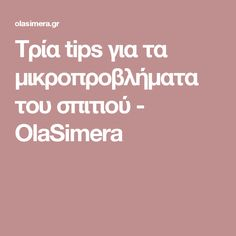 Τρία tips για τα μικροπροβλήματα του σπιτιού - OlaSimera