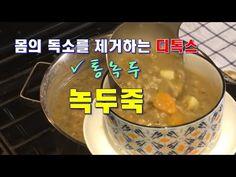 녹두죽[통녹두 그대로 몸의 독소를 제거하는 디톡스 nokdu zook](리메이크)-CalBab#25-1 - YouTube Cheeseburger Chowder, Soup, Soups, Chowder