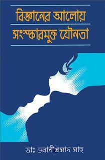 Bigganer Aloy Songskarmukto Jounota 18+ Adult Bangla Book - বিজ্ঞানের আলোয় সংস্কারমুক্ত যৌনতা - ডাঃ ভবানীপ্রসাদ সাহু (প্রাপ্ত বয়স্কদের জন্য) - Allbanglaboi | Free Bangla PDF, Bengali Book Pdf, Bangla Pdf Book Kamsutra Book, Any Book, Good Books, Books To Read, Book Names, Free Pdf Books, Ebook Pdf, Book Worms, Books Online