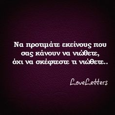 #greekquotes #quotes #greek #loveletters Love Others, Greek Quotes, Cute Quotes, Food For Thought, Real Life, Texts, Poems, Wisdom, Thoughts