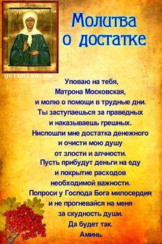 Молитвы, которые хорошо читать осенью | | ГОРНИЦА L Love You, Orthodox Icons, Runes, Decir No, Astrology, Helpful Hints, Christ, Prayers, Positivity