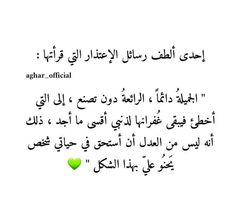 Poetry Quotes, Words Quotes, Book Quotes, Beautiful Arabic Words, Arabic Love Quotes, Sweet Words, Love Words, Proverbs Quotes, Postive Quotes