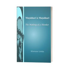 Mutahhari is Mutahhari: The Making of a Thinker Erudite, Islamic World, Great Leaders, Professor, Student, Messages, Thoughts, Teacher, Texting