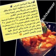 داينمايت شرمب Arabic Food Food And Drink Cooking