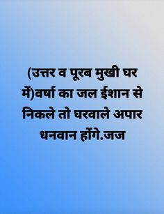 Gk Knowledge, Knowledge Quotes, Dream Home Design, House Design, Tips For Happy Life, 2bhk House Plan, Positive Energy Quotes, Wedding Thanks, Ayurvedic Remedies