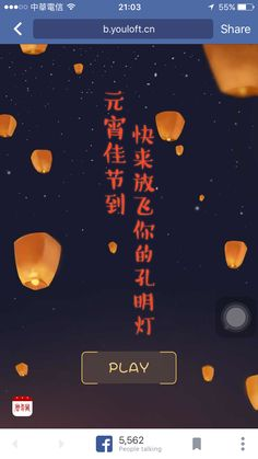 [digital application] 元宵孔明燈