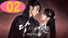 Moon Lovers Ep 2 Eng/indosub