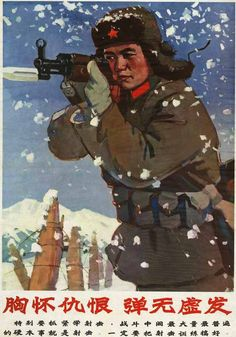 Wang Wentao - With Hatred in One's Heart, No Bullet Misses, 1965 Chinese Propaganda Posters, Propaganda Art, Vintage Prints, Vintage Posters, Mao Zedong, Disney Now, Patriotic Pictures, Communist Propaganda, New China