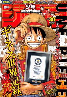 One Piece in Guinness book of world record!
