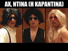 Apicos - Αχ Ντίνα (Η Καραντίνα) - YouTube Fun Facts, Laughter, Memes, Funny Things, Music, Youtube, Ha Ha, Fun Things, Muziek