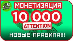 Монетизация На Ютуб Теперь С 10000 Просмотров ➤ Новые Правила Youtube