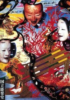Poster, Yume no Ukihashi (Floating Bridge of Dreams), 2000 Graphic Design Posters, Graphic Design Illustration, Tadanori Yokoo, Psychedelic Rock, Japanese Poster, Japanese Graphic Design, Collage, Japan Art, Typography Art