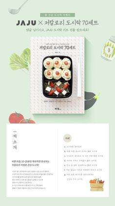JAJU X 저칼로리 도시락 70세트 댓글 남기시고, JAJU 도시락 키트 선물 받으세요! Food Web Design, Ad Design, Book Design, Event Design, Layout Design, Event Banner, Web Banner, Korea Design, Promotional Design