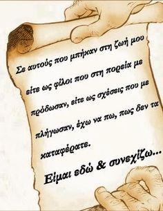 Εικονες με λογια Colors And Emotions, Greek Quotes, My Memory, True Words, Tattoo Quotes, Google, Wisdom, Memories, Thoughts