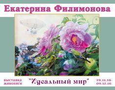 С 19 ноября в галерее LINE ART проходит персональная выставка работ художницы Екатерины Филимоновой Идеальный мир.