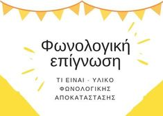 Speech Language Therapy, Speech And Language, Speech Therapy, Work Activities, Therapy Activities, Learn Greek, Greek Language, Phonological Awareness, Speech Room