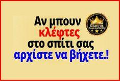 #ΚΟΡΩΝΟ'Ι'ΟΣ Greek Quotes, Laughter, Haha, Gifs, Jokes, Babies, Sayings, My Love, Funny