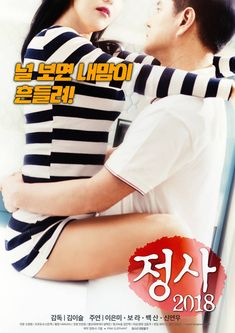 Adult korean movie 18