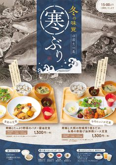 Menu Layout, Poster Design Layout, Food Poster Design, Flyer Design, Menu Flyer, Food Menu Design, Japanese Snacks, Japan Design, Logo Food