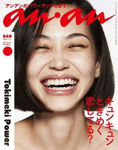 an・an (アン・アン) 2013年 11/6号 [雑誌] , http://www.amazon.co.jp/dp/B00FM580EG/ref=cm_sw_r_pi_dp_UeOAsb182FPPC