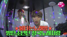 [M2]☆Burning Karaoke☆BTS_IF YOU -- their feels though XD