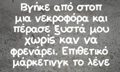 Funny Status Quotes, Funny Greek Quotes, Funny Statuses, All Quotes, Best Quotes, Funny Images, Funny Pictures, Dark Jokes, English Quotes