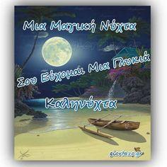 Μια Μαγική Νύχτα Good Night, Movie Posters, Movies, Nighty Night, Films, Have A Good Night, Film, Movie, Movie Quotes