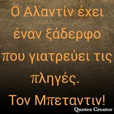 Greek Memes, Funny Greek Quotes, Funny Images, Funny Photos, Ancient Memes, Funny Jokes, Hilarious, Thinking Quotes, Different Quotes