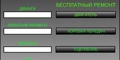 скачать чит на стритрейсеры — vkontakte-cheates.ru