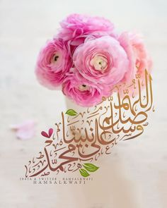 Image may contain: flower and plant Quran Arabic, Islam Quran, Prophet Muhammad, Islamic Quotes, Place Card Holders, Colours, Flowers, Friday, Night