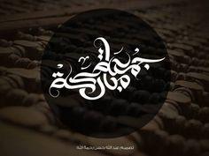 جمعة مباركة | Gom3a moubaraka on Behance