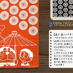 BY KAMAWANU Doraemon哆啦A夢毛巾(撐陽傘)  價錢: HK$200  尺寸:(cm) L:90cm x W:34cm  顏色: (紅)  功能: )抹手腳 )抹身體.etc  特點: )100棉 )哆啦A夢人物圖案 )BY KAMAWANU製造  #DoraemonsBell #Japan #BY KAMAWANU #Doraemon #Towel #hoebuya #hoebuydoraemon #叮噹 #叮噹毛巾 #日本代購 #日本直送 歡迎前往我地網站選購