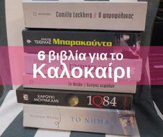 6 βιβλία που πρέπει οπωσδήποτε να διαβάσεις φέτος το καλοκαίρι Summer Reading Lists, Have Fun, Watch, Books, Magazine, Clock, Libros, Bracelet Watch, Book