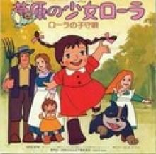 Laura, a Little Girl on the Prairie (from Nippon Animation, 1975)