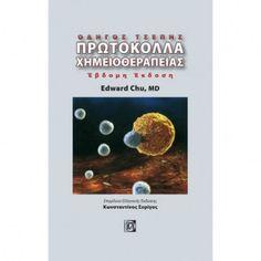 Πρωτόκολλα Χημειοθεραπείας : Οδηγός Τσέπης (7η έκδοση)