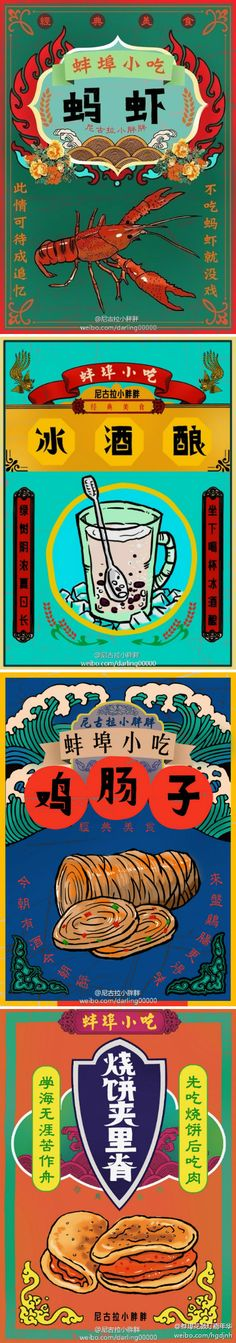 great illustrations - wish I knew what it said. Gfx Design, Layout Design, Design Art, Logo Design, Graphic Design Posters, Graphic Design Inspiration, Typography Design, Poster Designs, Chinese Design