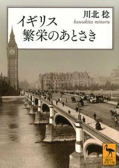 イギリス 繁栄のあとさき (講談社学術文庫 2224) 川北 稔, http://www.amazon.co.jp/dp/406292224X/ref=cm_sw_r_pi_dp_-Zlhtb0473NDB