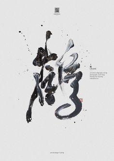 鶴 Crane 790mm x 548mm   (New cooperation artwork)  No boundaries, Only breakthrough. 沒有常規,只有突破。  Artwork & Calligraphy: Lok Ng  Photography: Aaron Tang Drawing: Yuu Auyeung  staff: Kumi Lee