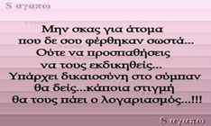 Unique Quotes, Smart Quotes, Clever Quotes, Wise Quotes, Words Quotes, Wise Words, Inspirational Quotes, Funny Greek Quotes, Proverbs Quotes