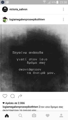 Greek Quotes, Motivation Inspiration, Book Quotes, Poems, Inspirational Quotes, Cnc Router, Anarchy, Sayings, College