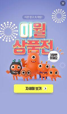 Web Design, Happy Design, Pop Up Banner, Web Banner, Typographic Design, Typography, Lettering, Korean Design, Splash Screen